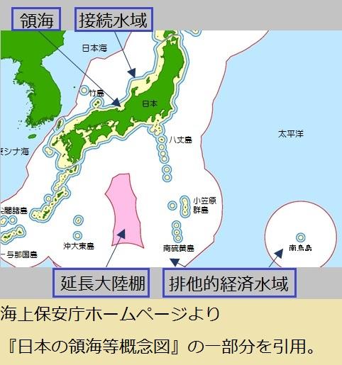 中国本土と尖閣諸島の間に公海があった事を無視する石井氏
