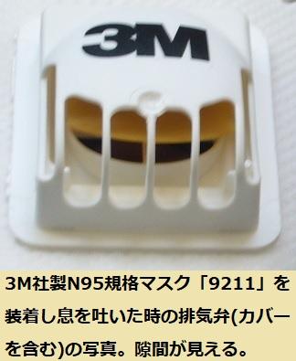3m n95マスク 9211